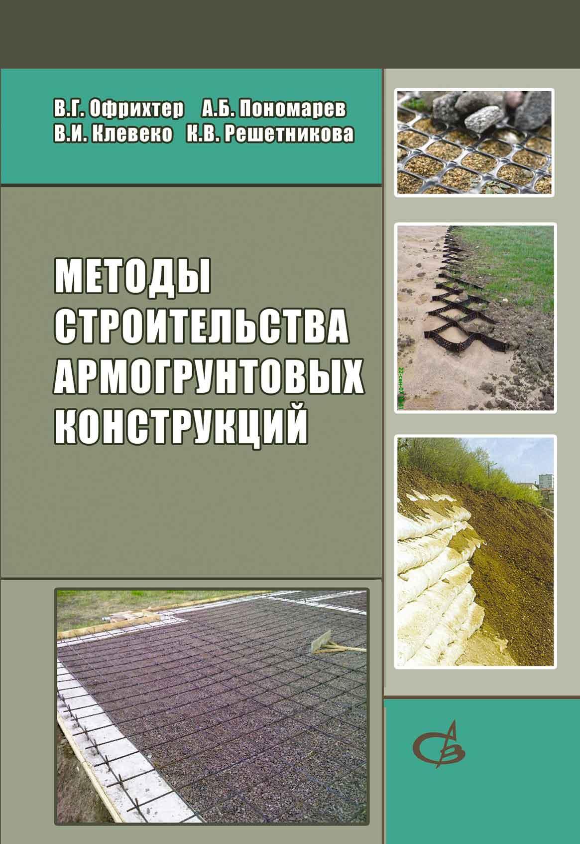 В. Г. Офрихтер Методы строительства армогрунтовых конструкций