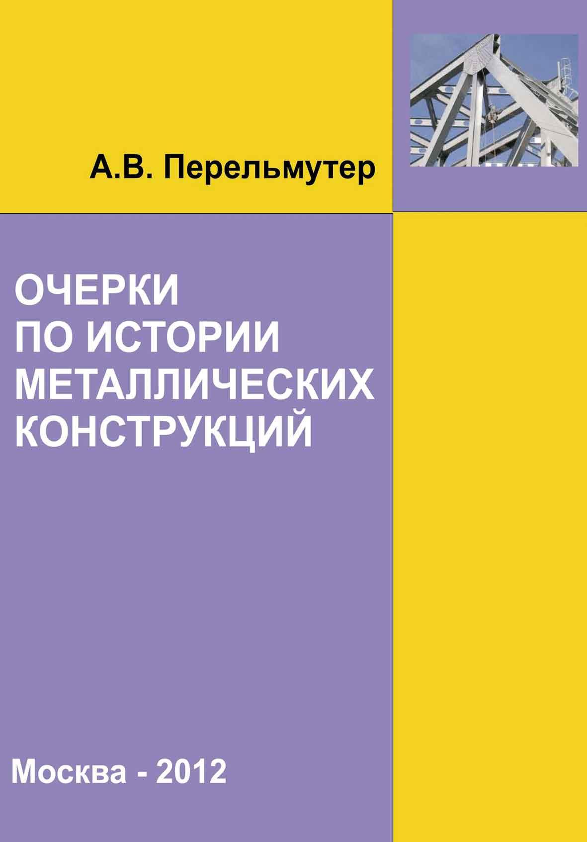 А. В. Перельмутер Очерки по истории металлических конструкций