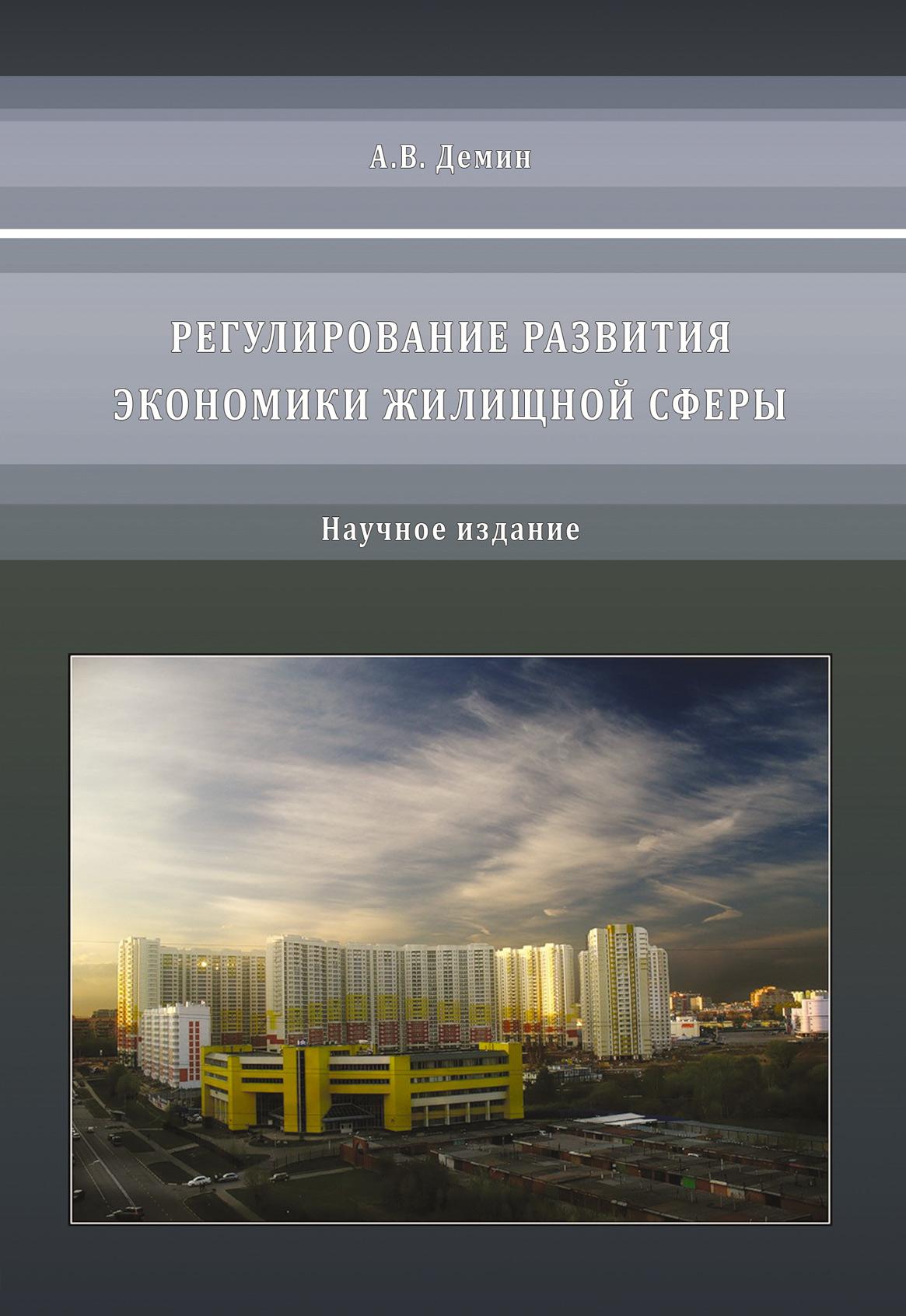 А. В. Дёмин Регулирование развития экономики жилищной сферы