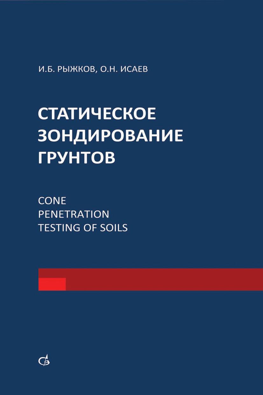 И. Б. Рыжков Статическое зондирование грунтов