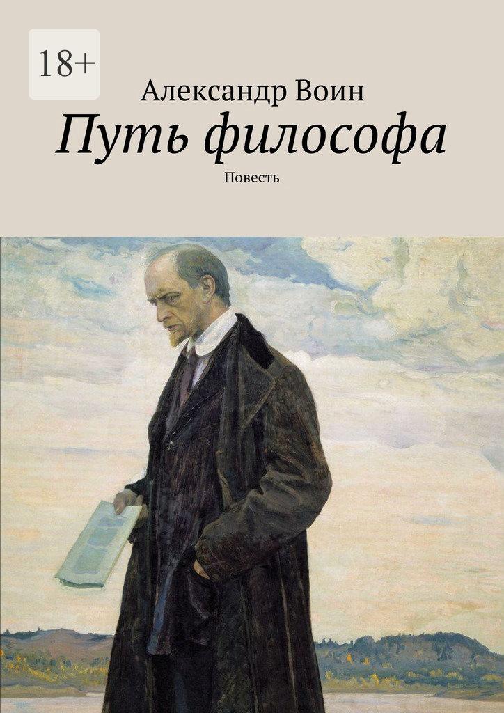 Александр Воин Путь философа александр дианин хавард мой русский путь