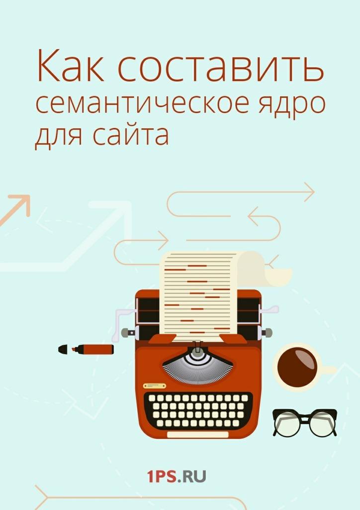 все цены на Сервис 1ps.ru Как составить семантическое ядро для сайта онлайн