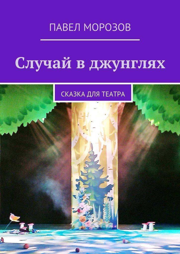 Павел Морозов Случай вджунглях павел морозов взрослый театр современная драматургия