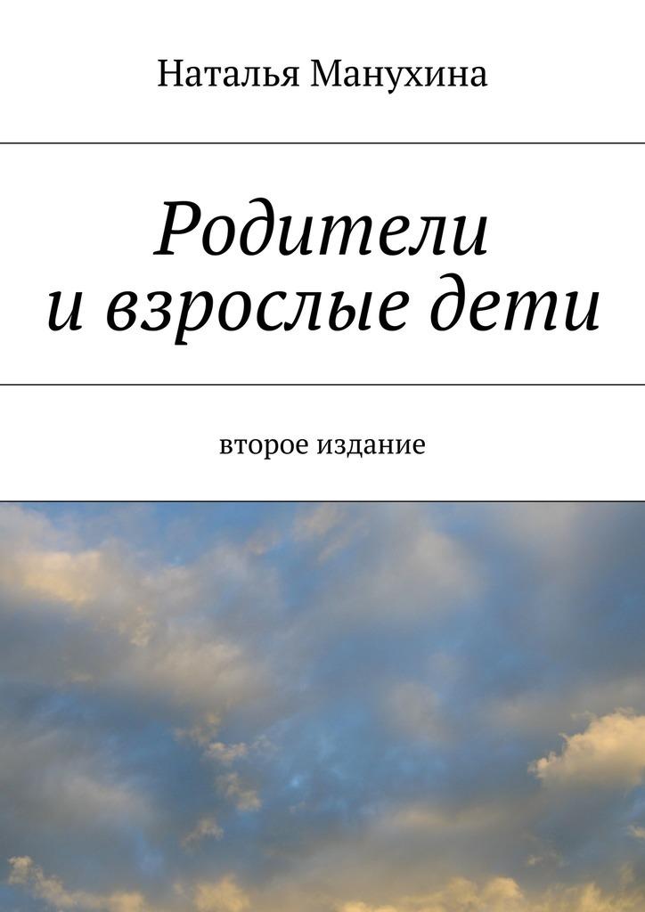 Наталья Михайловна Манухина Родители ивзрослыедети алина байбанова взрослые и дети