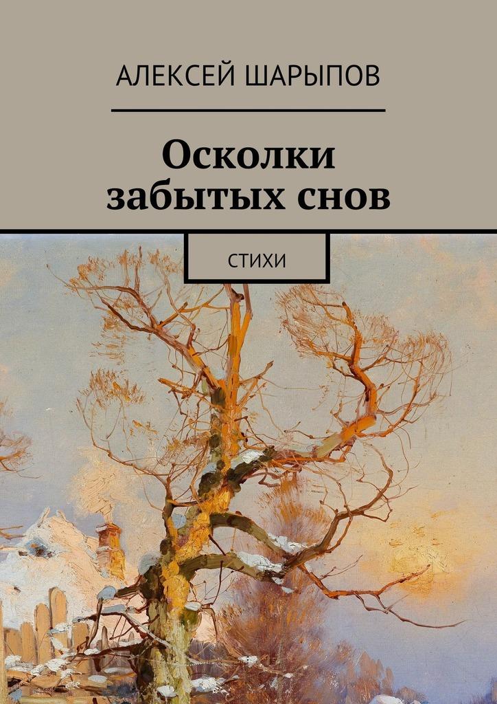 Алексей Шарыпов Осколки забытыхснов даниил варсанофьев сборникснов