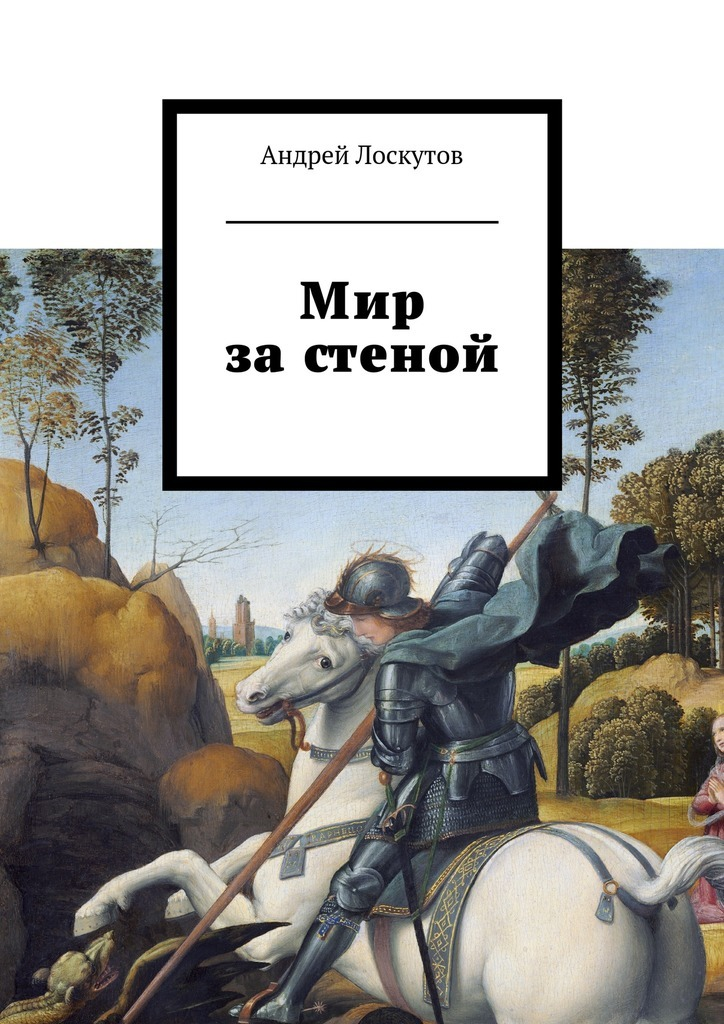 Андрей Лоскутов Мир застеной