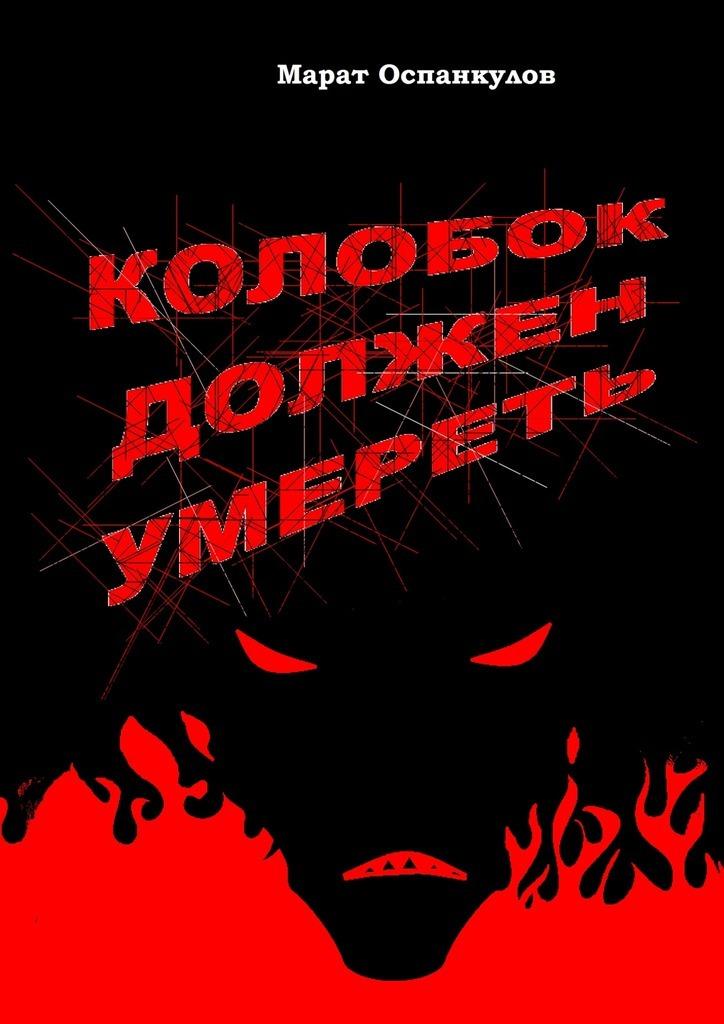 Марат Оспанкулов Колобок должен умереть марат оспанкулов денежная книга