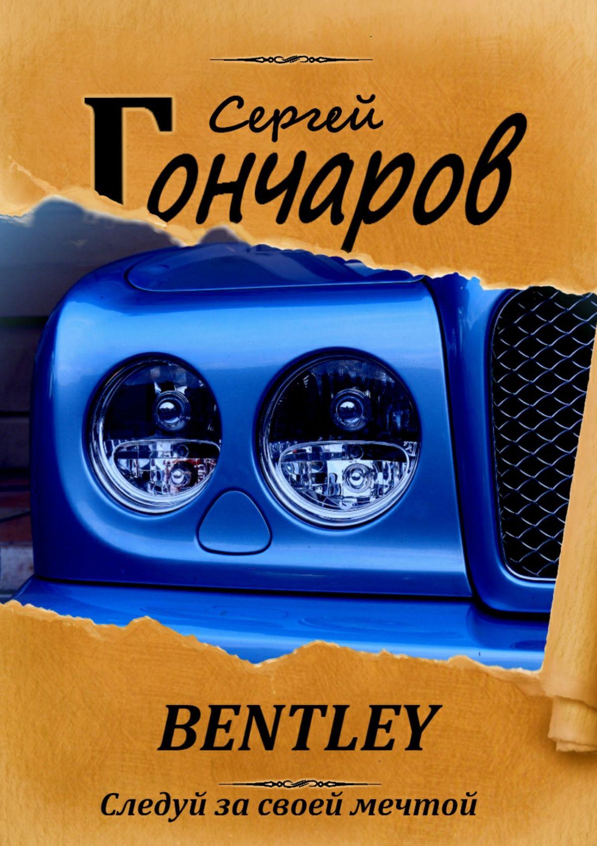 Сергей Гончаров Bentley билет на самолет москва барнаул