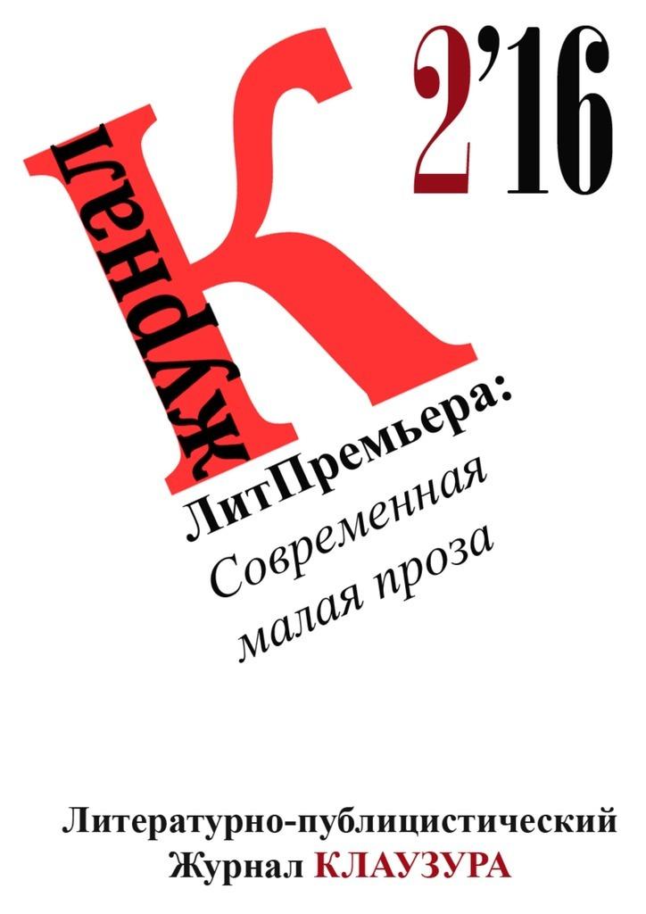 Журнал КЛАУЗУРА ЛитПремьера: Современная малая проза