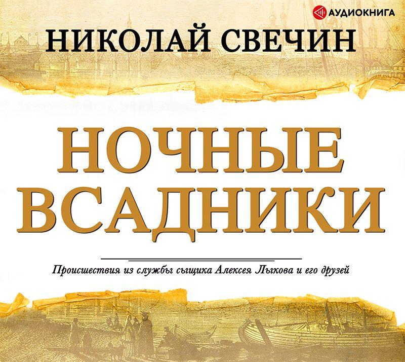 Николай Сечин Ночные садники (сборник)