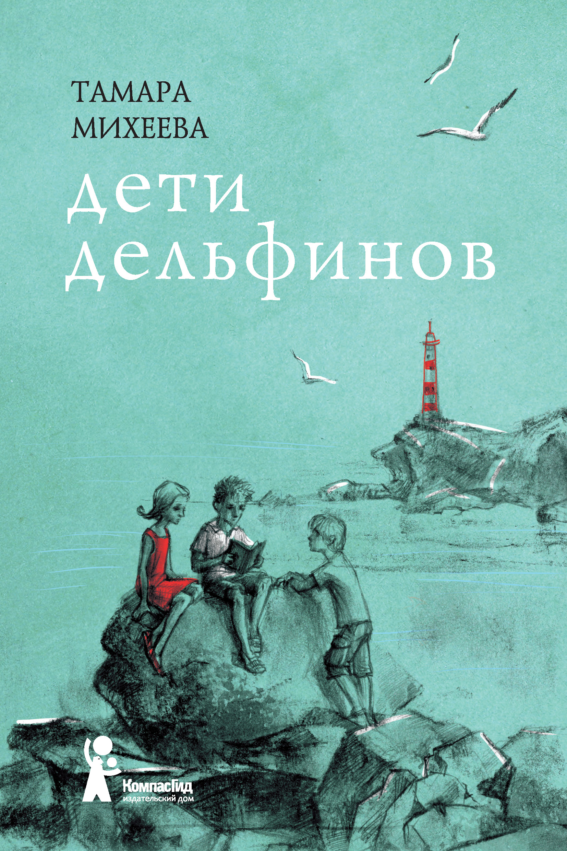 Тамара Михеева Дети дельфинов