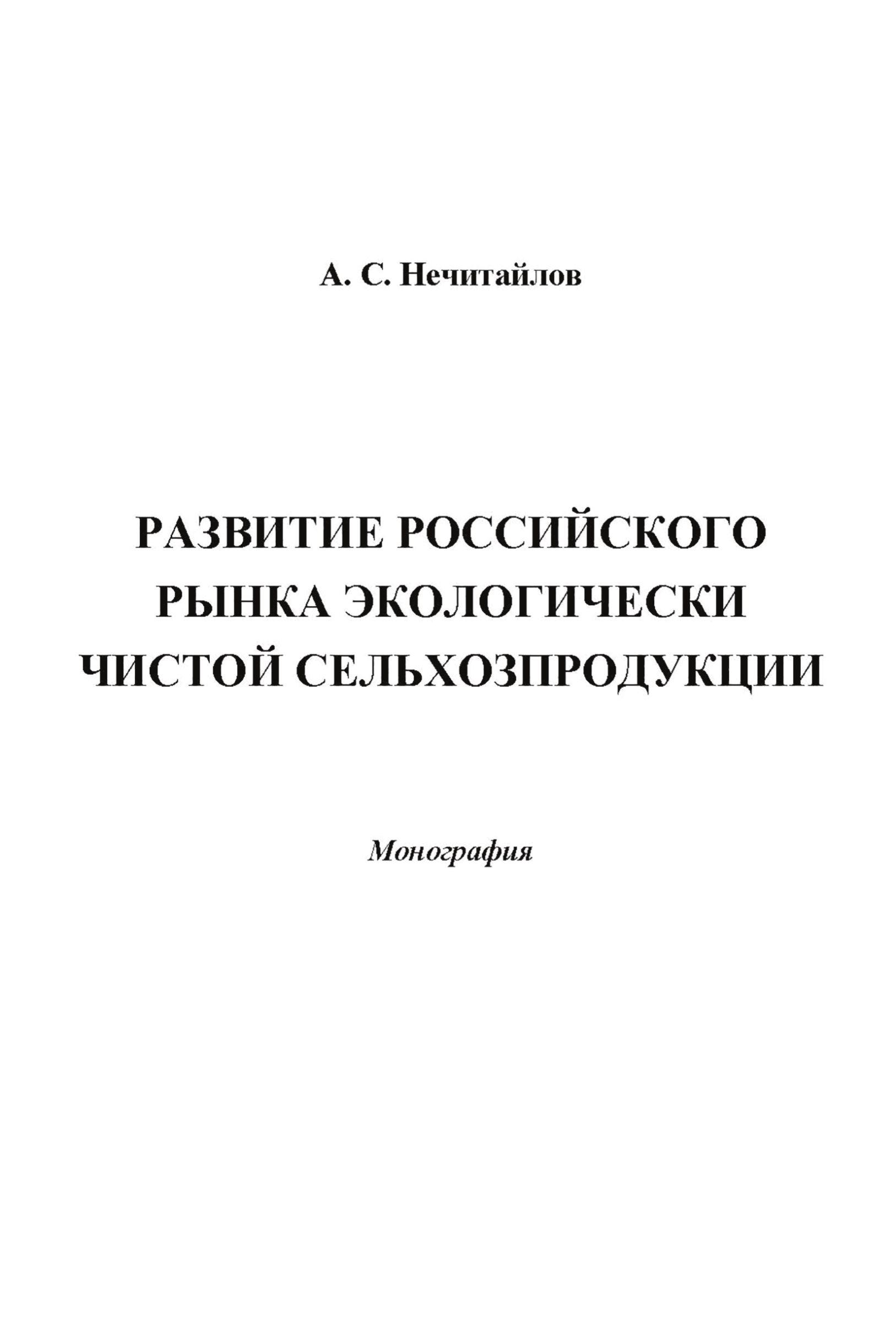 фото обложки издания Развитие российского рынка экологически чистой сельхозпродукции