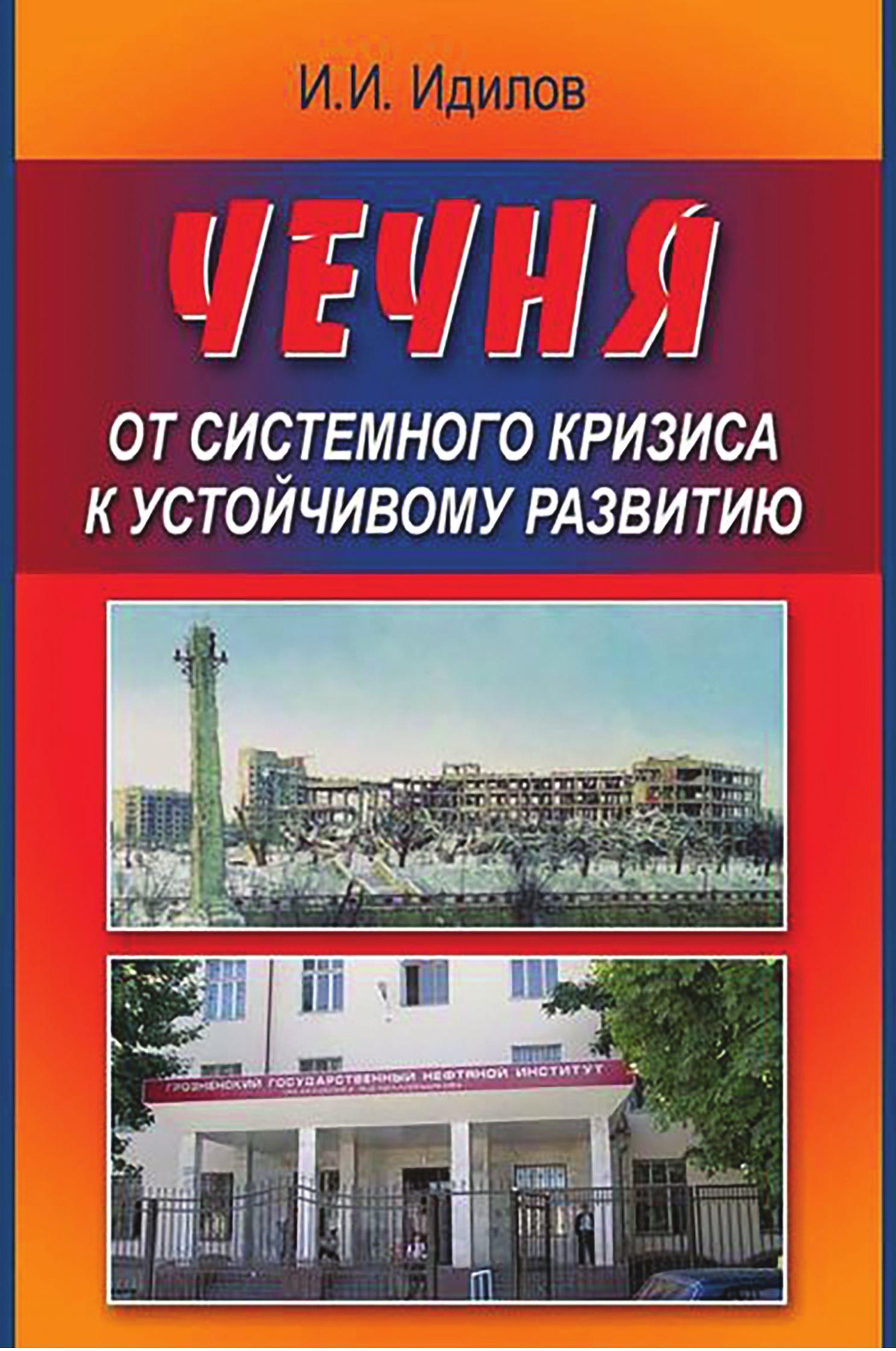 Ибрагим Идилов Чечня от системного кризиса к устойчивому развитию футболка чечня