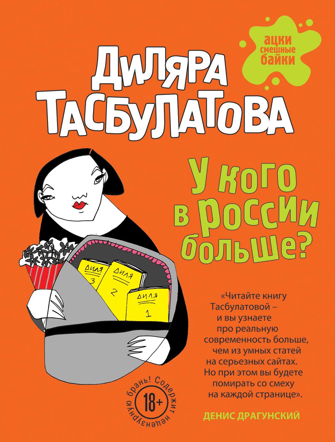 цены Диляра Тасбулатова У кого в России больше?