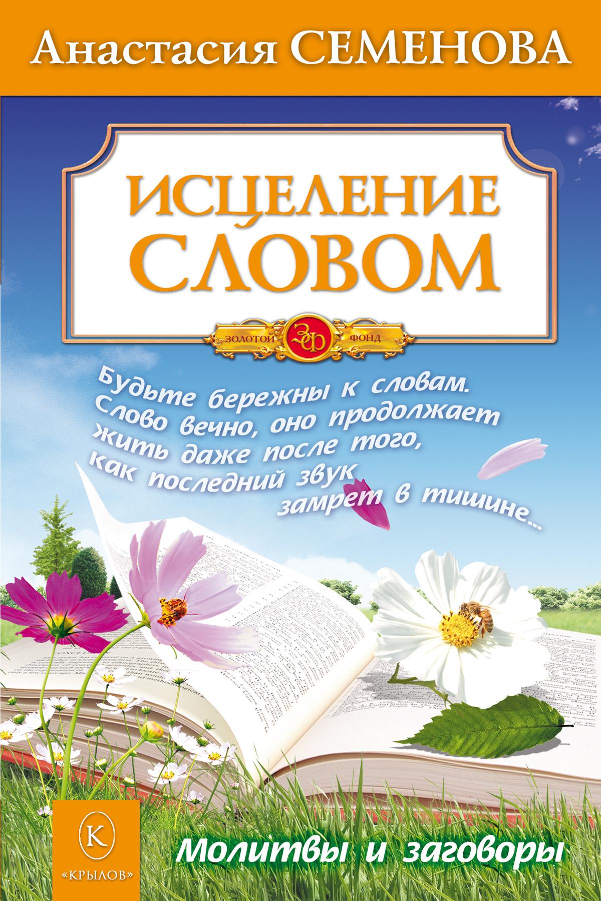 Анастасия Семенова Исцеление словом алексанова м как исцелиться словом заговоры от болезней и депресии