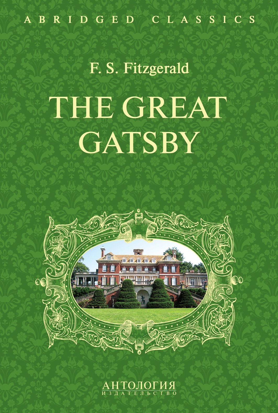 Френсис Фицджеральд The Great Gatsby. Великий Гэтсби. Книга для чтения на английском языке цена