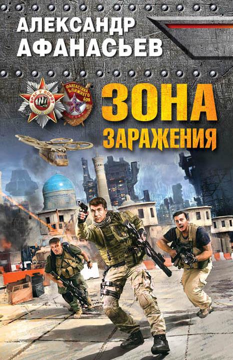 электромобили Александр Афанасьев Зона заражения