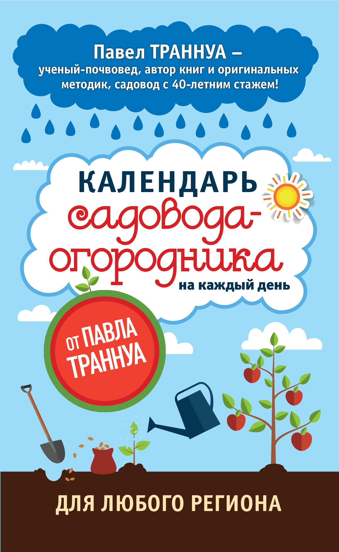 Павел Траннуа Календарь садовода-огородника на каждый день от Павла Траннуа