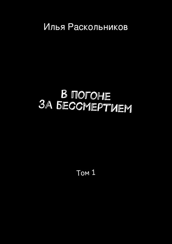 Илья Раскольников Впогоне забессмертием в погоне за красотой