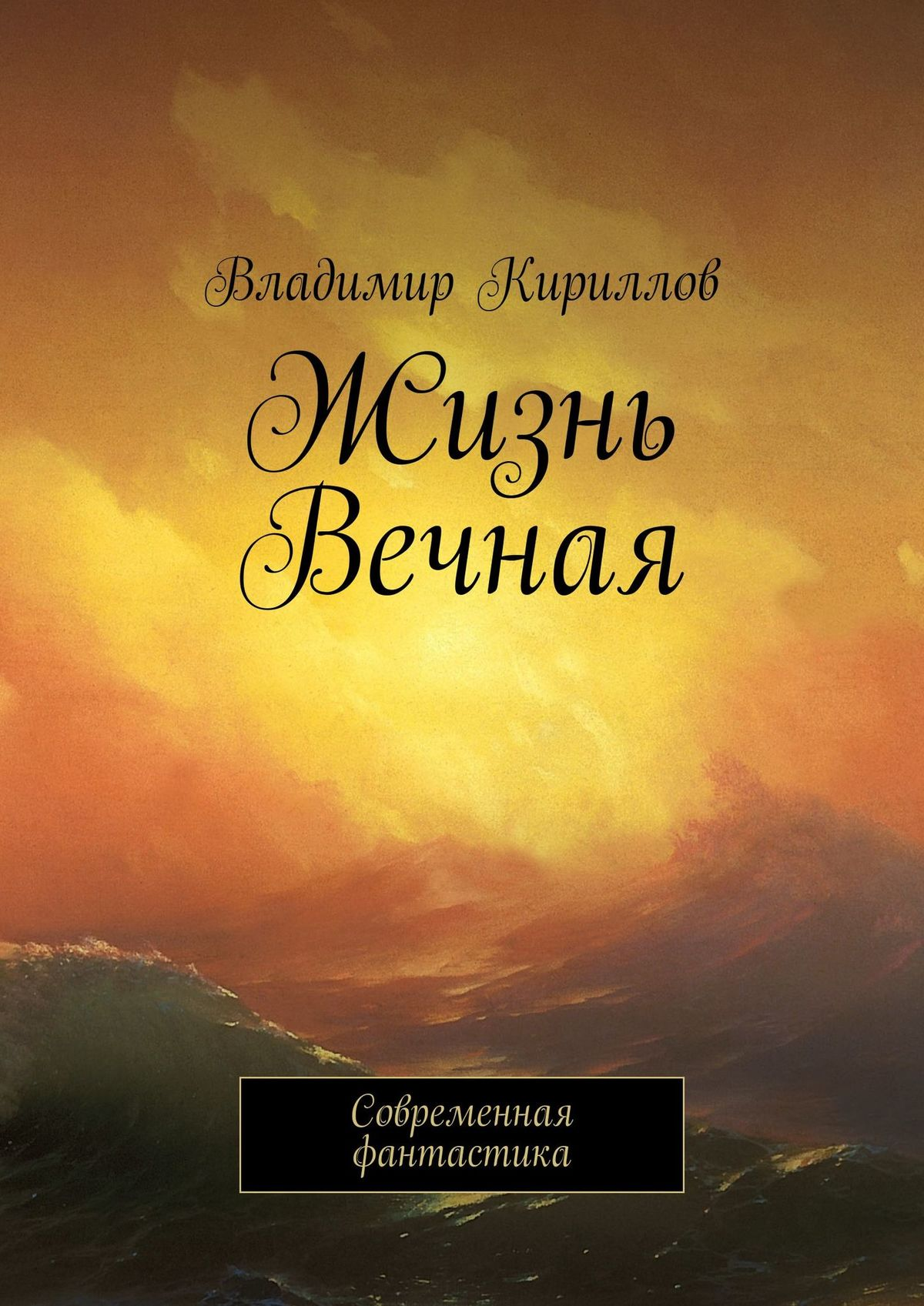 Владимир Кириллов Жизнь Вечная. Современная суперфантастика перри э смерть внезапна и страшна