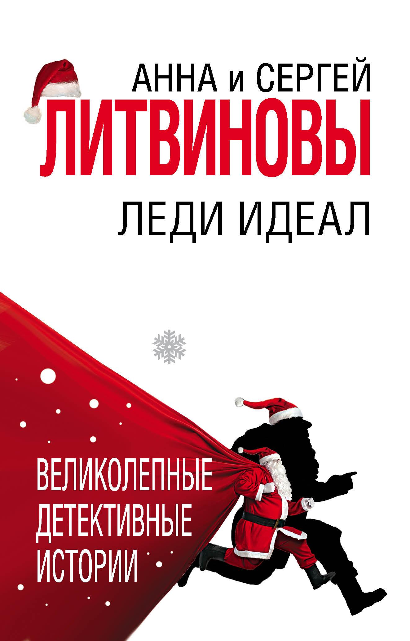 Анна и Сергей Литвиновы Леди Идеал анна и сергей литвиновы ремейк нового года