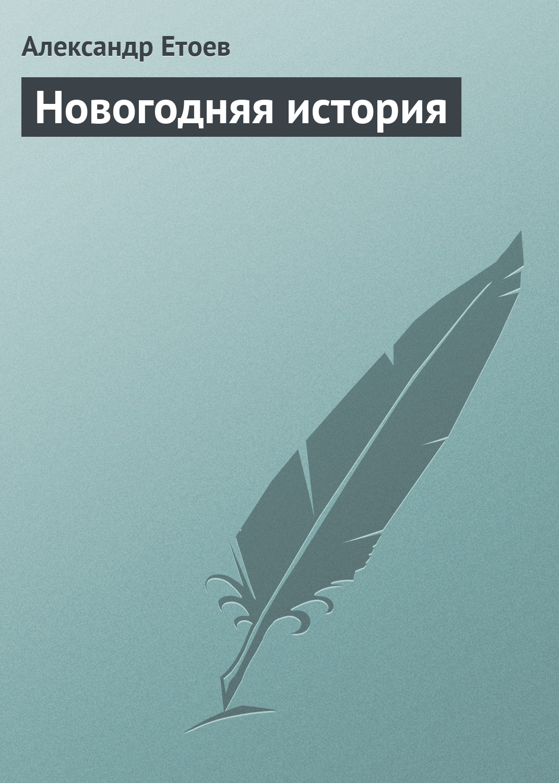 Александр Етоев Новогодняя история александр етоев парашют вертикального взлета