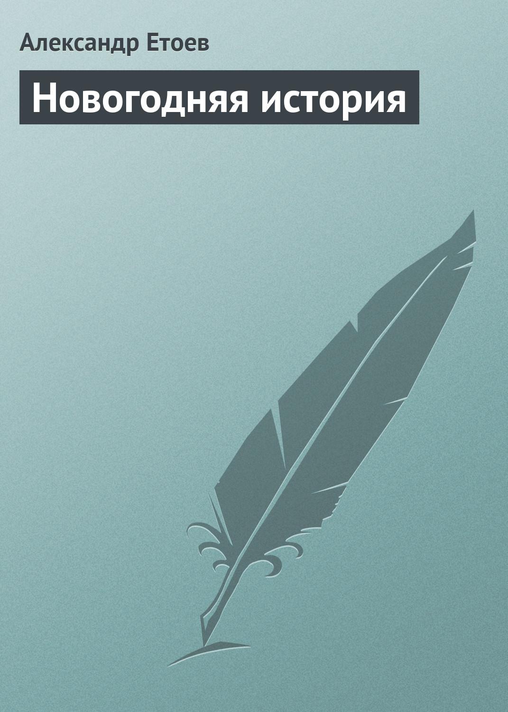 Александр Етоев Новогодняя история александр етоев плыл по небу самолетик