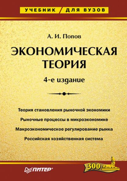 А. И. Попов Экономическая теория. Учебник для вузов