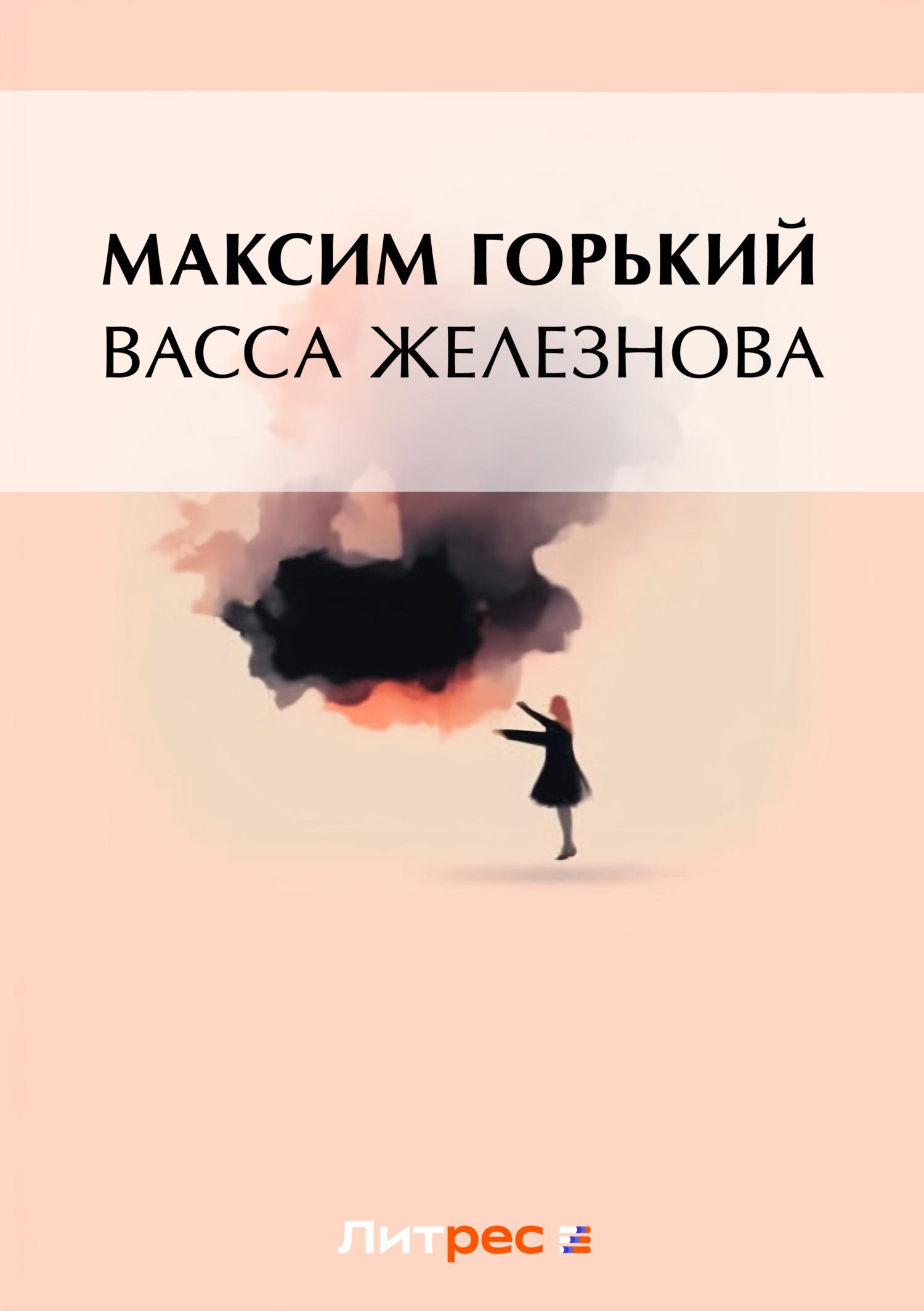 Максим Горький Васса Железнова (сборник)