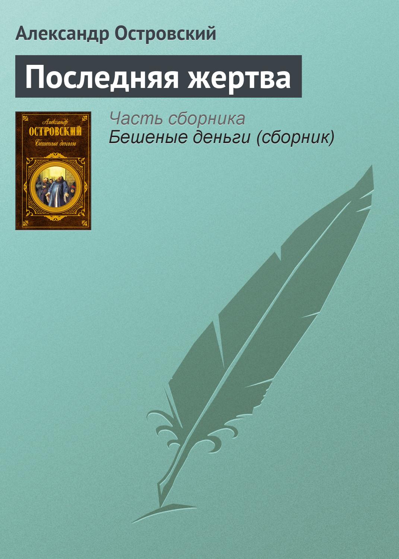 Александр Островский Последняя жертва