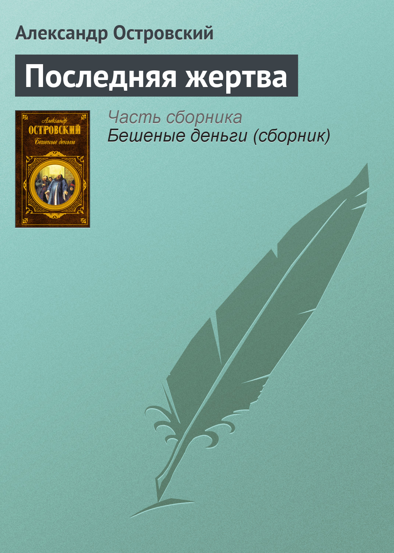 Александр Островский Последняя жертва последняя жертва