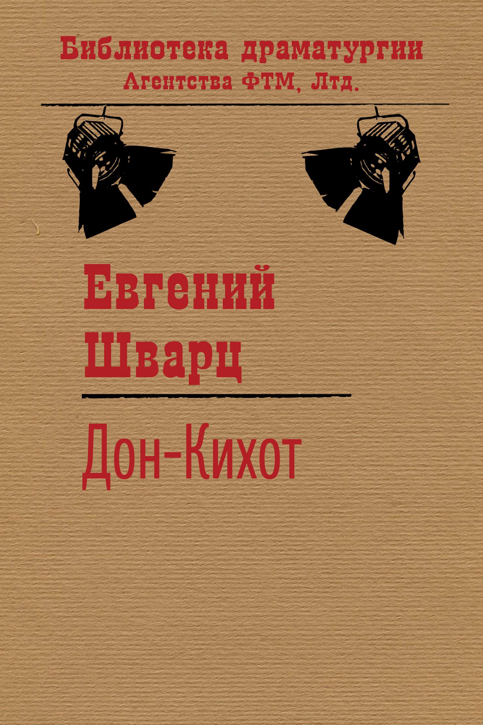 Евгений Шварц Дон-Кихот сервантес м хитроумный идальго дон кихот ламанчский