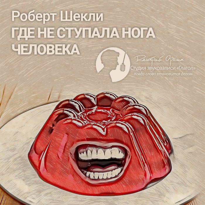 Роберт Шекли Где не ступала нога человека (сборник) цена 2017
