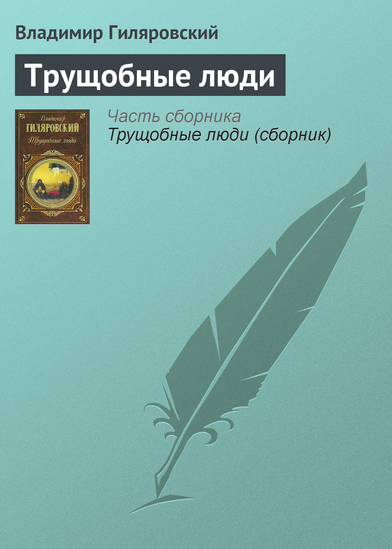 Владимир Гиляровский Трущобные люди цена и фото