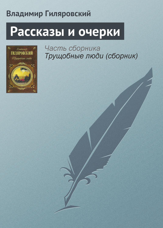 цена на Владимир Гиляровский Рассказы и очерки