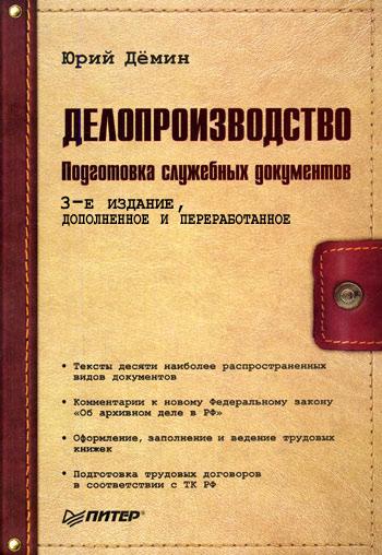 Обложка книги Делопроизводство. Подготовка служебных документов