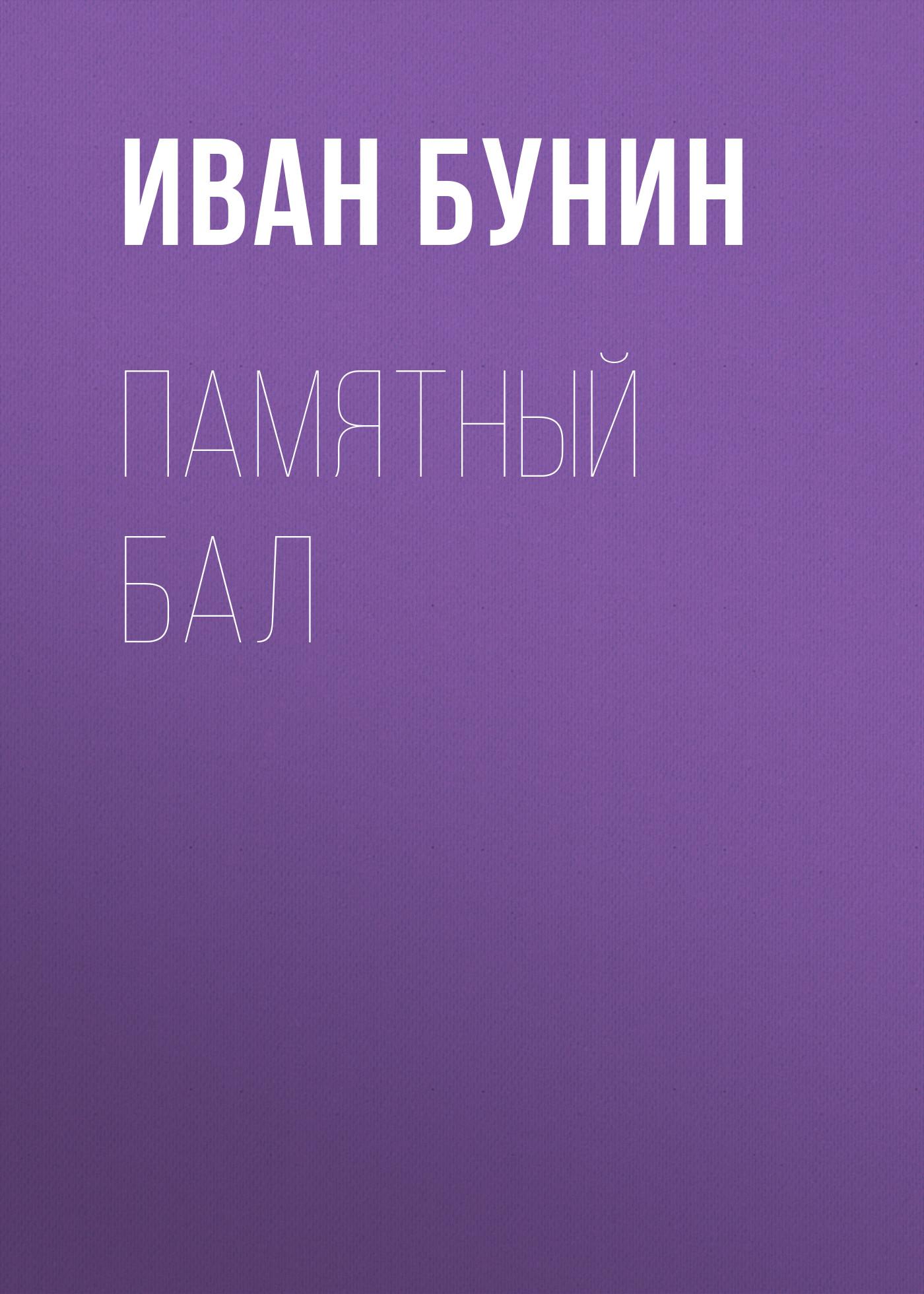 Иван Бунин Памятный бал цены