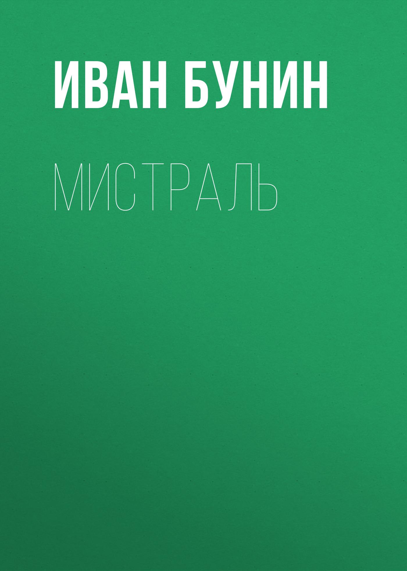 Иван Бунин Мистраль мистраль крупа перловая барли 500 г