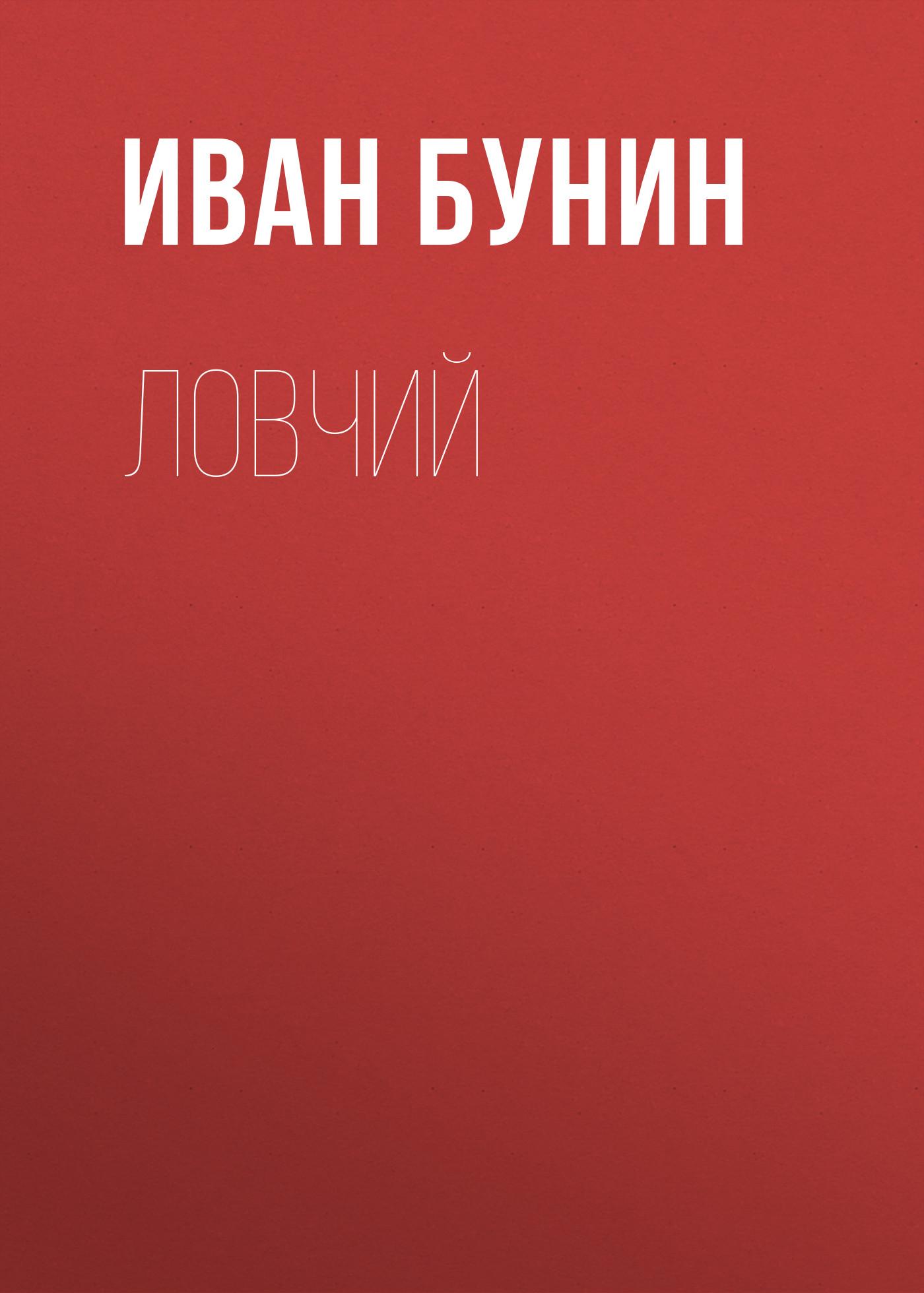 цена на Иван Бунин Ловчий