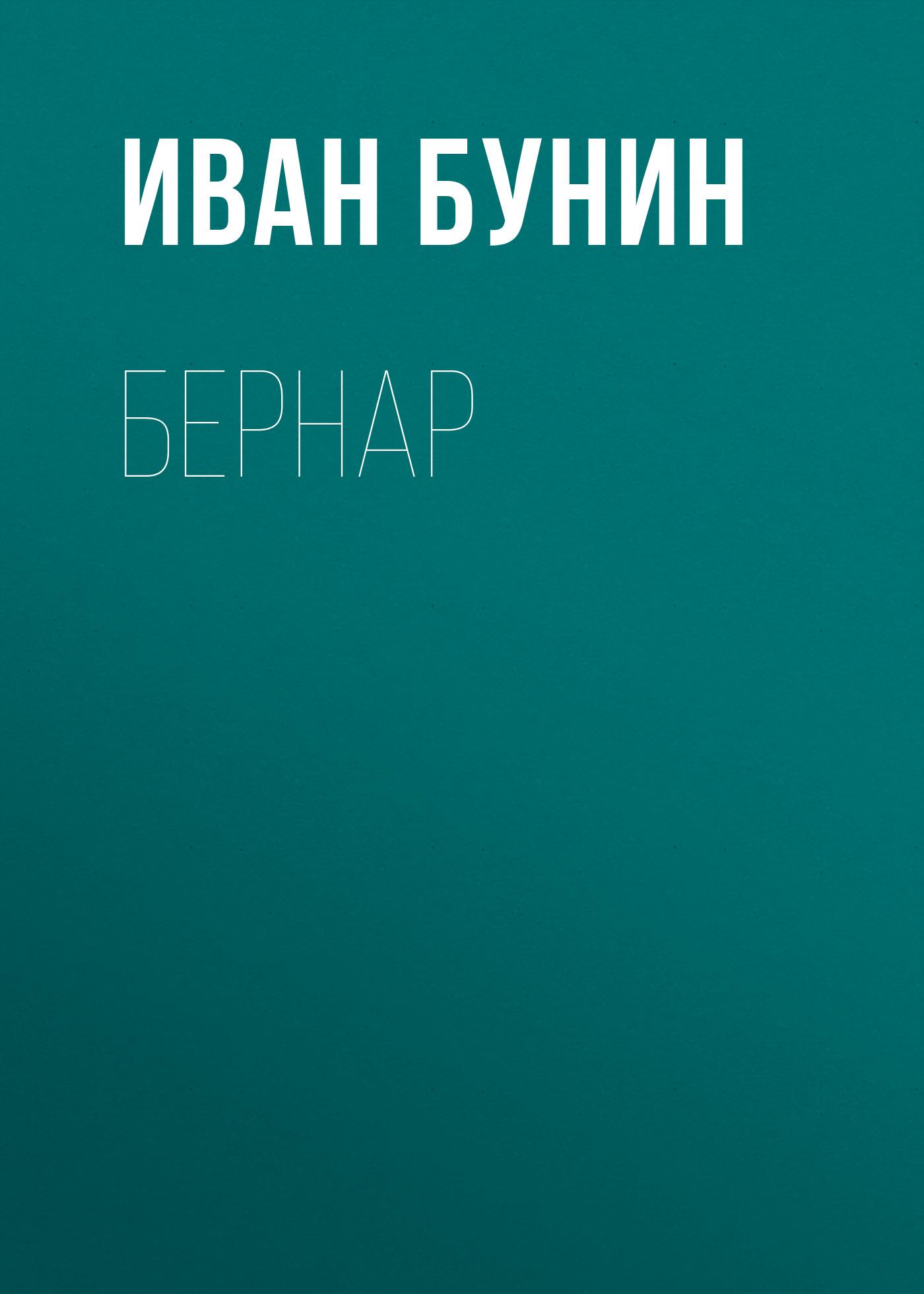 Иван Бунин Бернар