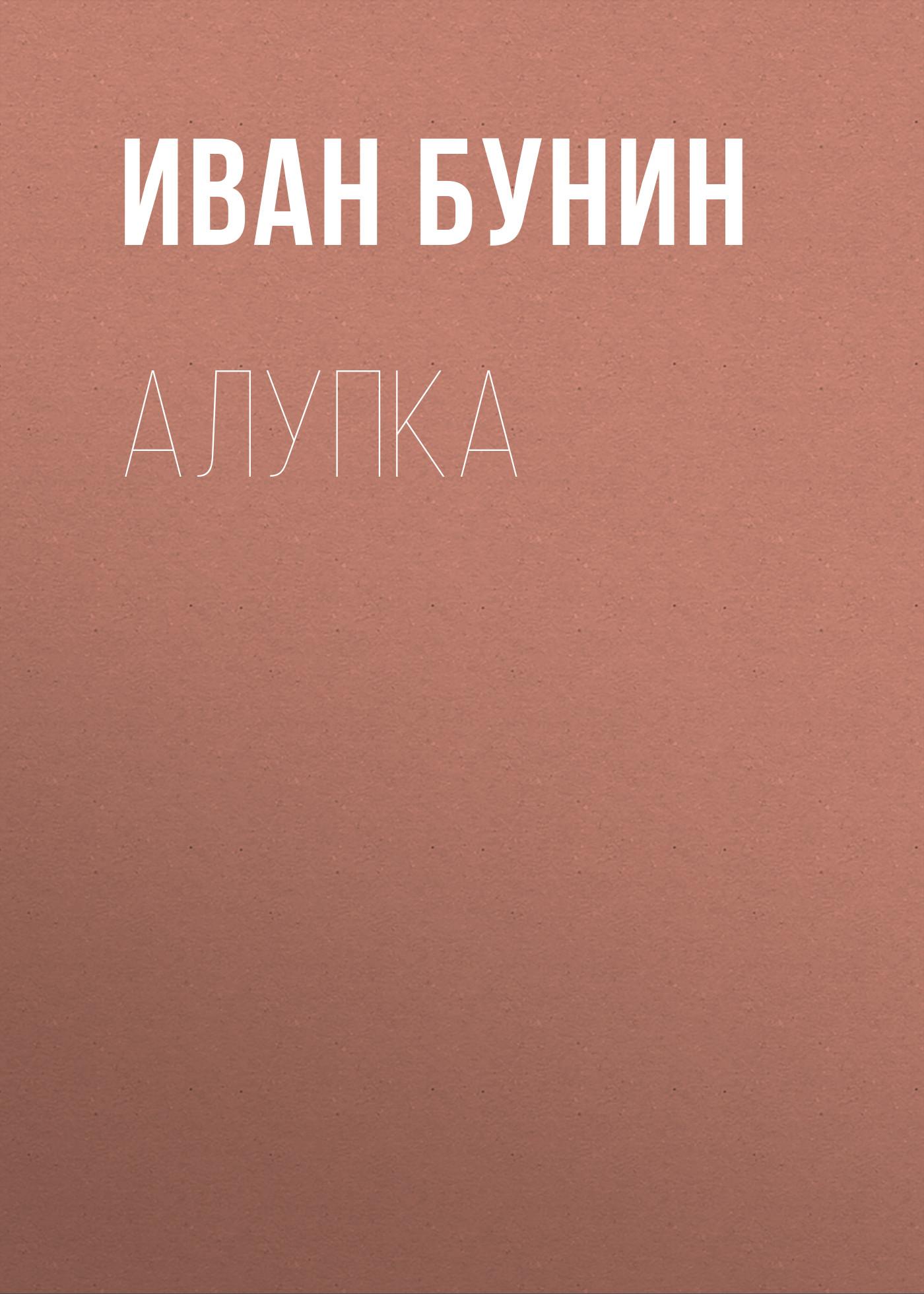Иван Бунин Алупка цены