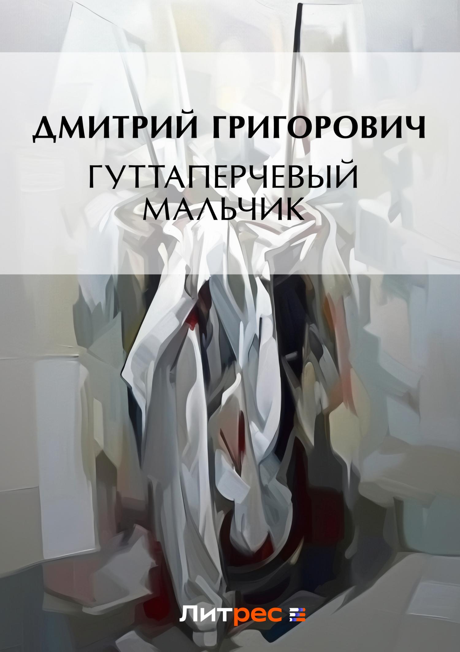 цены Дмитрий Васильевич Григорович Гуттаперчевый мальчик (сборник)