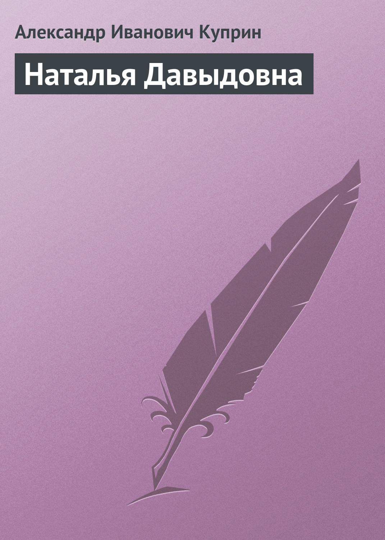 Александр Куприн Наталья Давыдовна александр куприн доктор