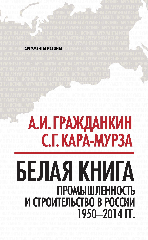 Отсутствует Белая книга. Промышленность и строительство в России 1950–2014 гг.