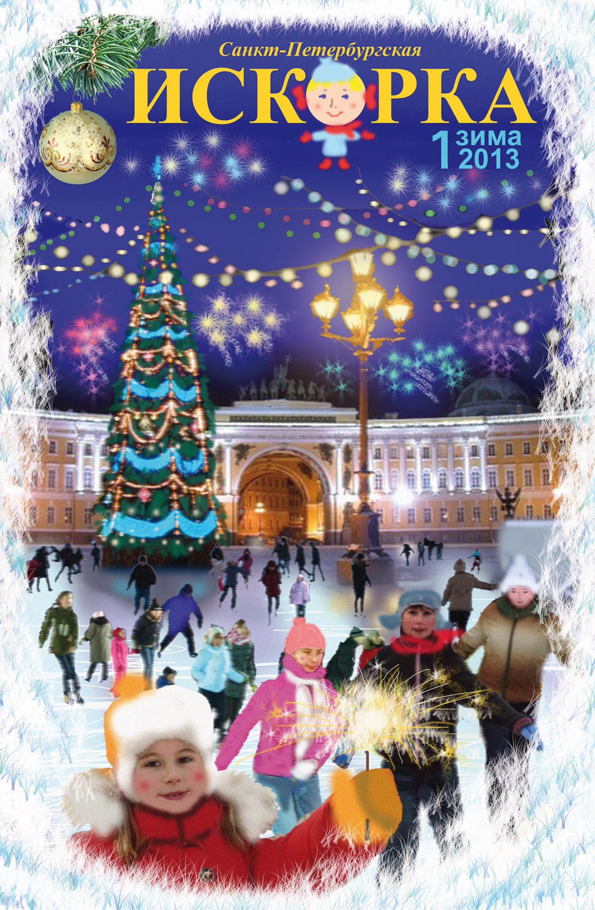 Коллектив авторов Санкт-Петербургская Искорка №1/2013 цена 2017