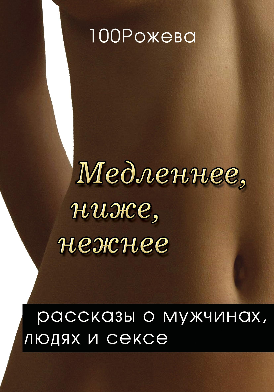 Татьяна 100 Рожева Медленнее, ниже, нежнее… (сборник) татьяна 100 рожева можно сборник