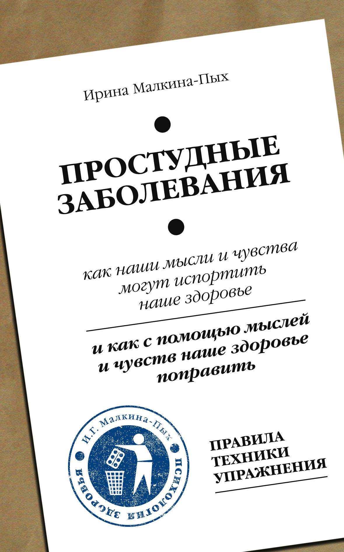 Ирина Малкина-Пых Простудные заболевания ирина малкина пых семейная терапия