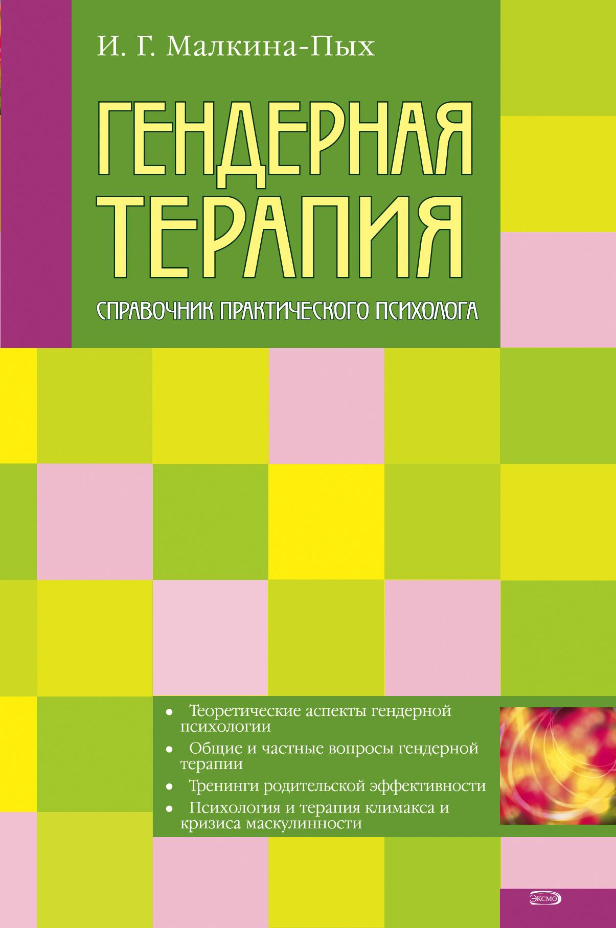 Ирина Малкина-Пых Гендерная терапия ирина малкина пых семейная терапия