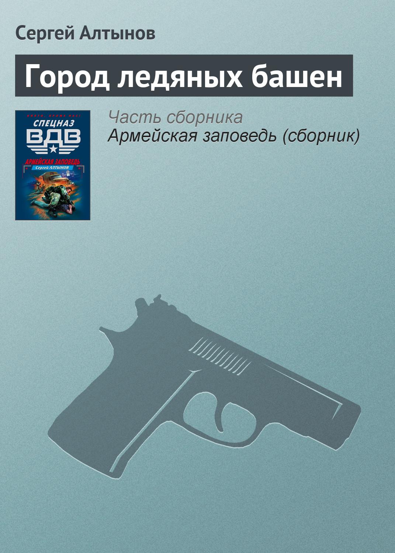 Сергей Алтынов Город ледяных башен сергей алтынов болевой прием