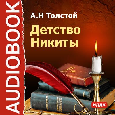 Алексей Толстой Детство Никиты цены онлайн